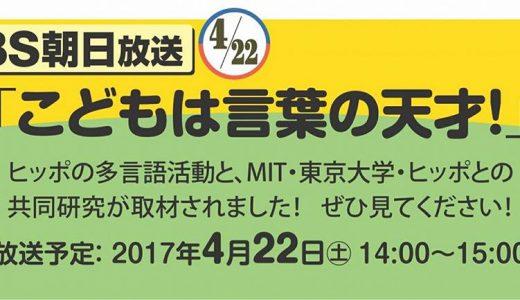 【2017/4/22 BS朝日】こどもはことばの天才!放映