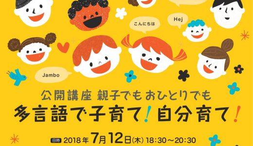 【2018/7/12@広島】公開講座『多言語で子育て!自分育て!』