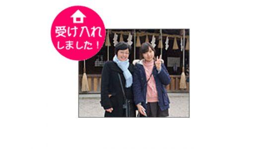 日本に来たいと思ってくれた彼女に。