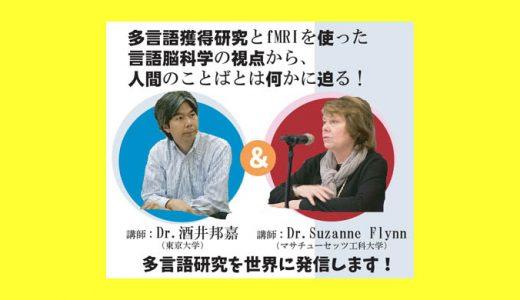 【2017/8/2@福岡・広島】シンポジウム「多言語×脳科学」