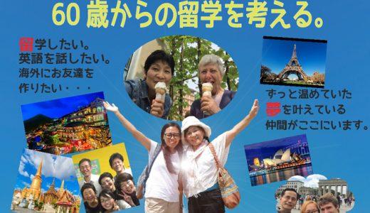 【1月・広島】講演会 「60歳からの留学を考える」