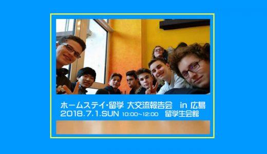 【2018/7/1@広島】ホームステイ・留学大交流報告会