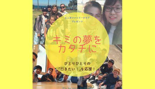 【5月・広島】親子で留学を考える~ヒッポファミリークラブの留学説明会~