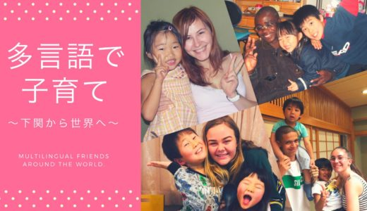 【4月・下関】お待たせしました!『多言語で子育て』講演会&体験会