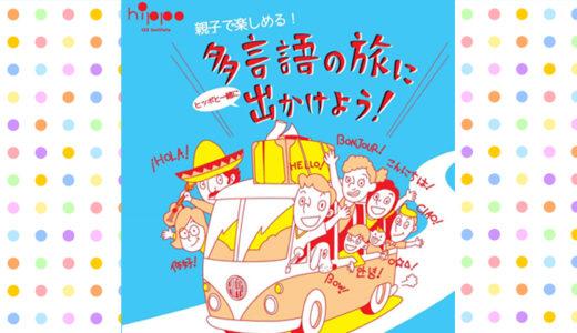 【5月・佐賀,長崎,佐世保】多言語の旅へ出掛けよう!講演会&ワークショップ