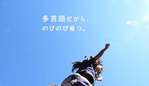 【6月・福岡】のびのび育つ多言語~親子で参加できるワークショップ&講演会~