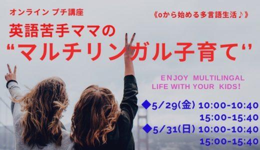 【5月・中四国九州限定】オンラインプチ講座「0から始める多言語生活♪」