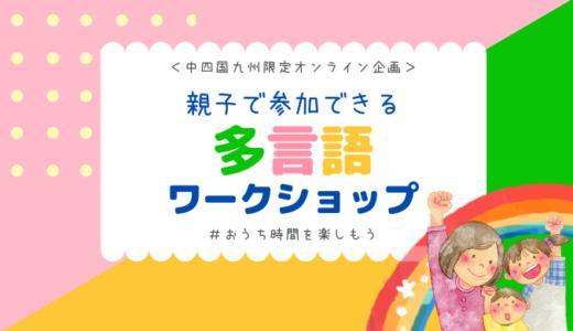 【5月・中四国九州限定】親子で学ぶ!オンライン多言語ワークショップ