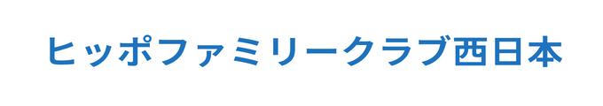ヒッポファミリークラブ西日本